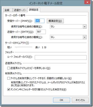 「インターネット電子メール設定」-「詳細設定」タブ