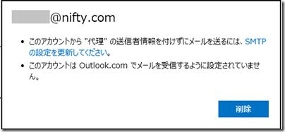 """このアカウントから""""代理""""の送信者情報を付けずにメールを送るには、SMTPの設定を更新してください。"""