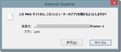 この Web サイトから、このコンピューターのアプリを開けるようにしますか? アプリ:Lync