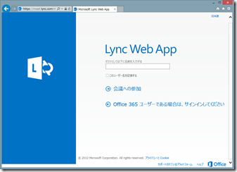 Lync Web App が開いた