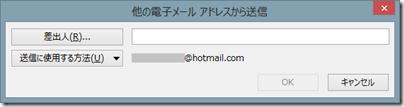 他の電子メール アドレスから送信