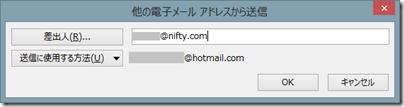 「他の電子メール アドレスから送信」にプロバイダーのメールアドレスを入力