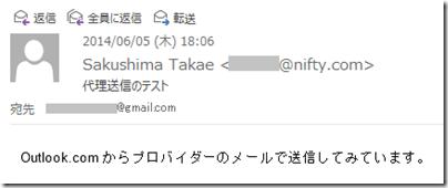 届いたメール