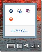 Windows 8.1の通知領域にある OneDrive アイコン