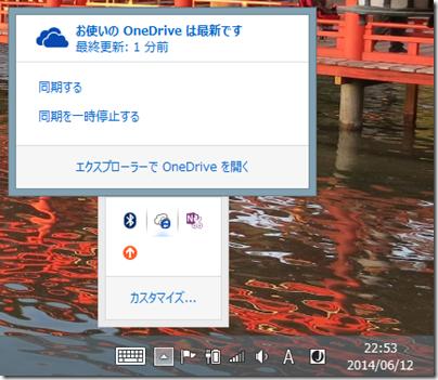 通知領域のOneDriveアイコンをクリック