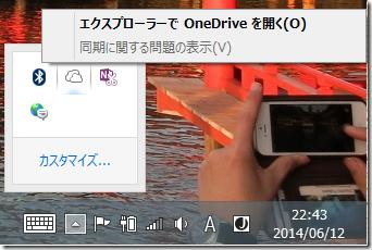 OneDrive アイコンが変わる前に右クリックしたところ