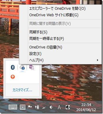 OneDrive アイコンが変わってから右クリックしてみたところ