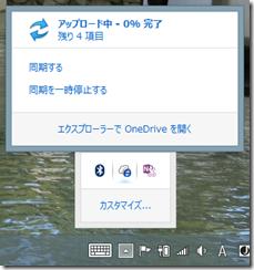 OneDriveの同期が完了しない