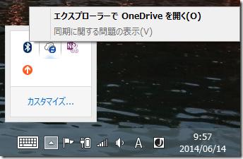 KB2962409 アンインストール後の通知領域の OneDrive アイコン