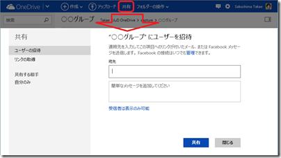 OneDrive の「共有」を使ってフォルダーへユーザーを招待