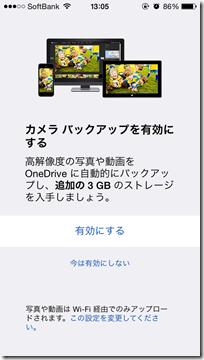 iPhoneの OneDrive アプリ「カメラバックアップを有効にする」画面