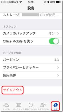 iPhoneの OneDrive アプリの「設定」