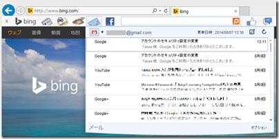 Gmail は、Bing Bar に登録できた