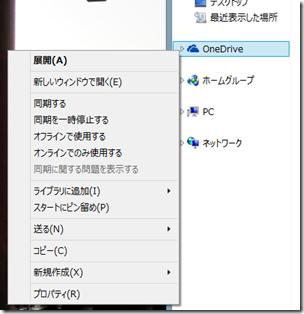 ナビゲーションバーの OneDrive を右クリック