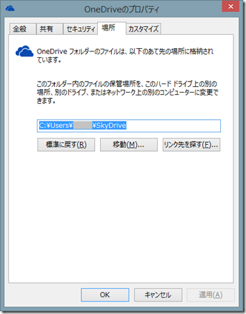 「OneDrive のプロパティ」の「場所」タブ