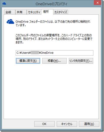 「標準に戻す」ボタンを押したら C:\Users\<User_name>\OneDrive になった