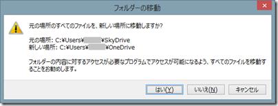 「元の場所のすべてのファイルを、新しい場所に移動しますか?」のメッセージ