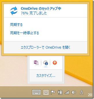 通知領域の OneDrive アイコンをクリック
