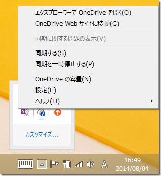 通知領域の OneDrive アイコンを右クリック