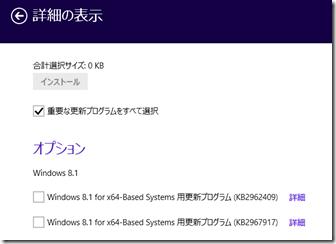 Windows Update を確認してみると KB2962409 が見つかる