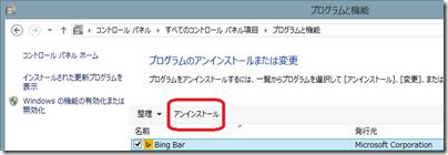 「プログラムと機能」で Bing Bar をアンインストール