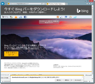 今すぐ Bing バーをダウンロードしよう!