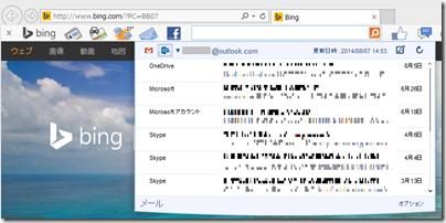 Bing Bar の「メール」に Outlook.com が登録できた