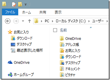C:\Users\<User_name> 内も OneDrive