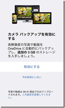 OneDrive アプリにサインイン直後の「カメラ バックアップを有効にする」画面