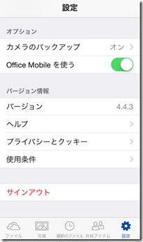 OneDrive アプリの「設定」