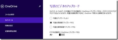 PC設定の「OneDrive」-「カメラロール」