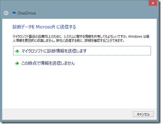 診断データを Microsoft  に送信する