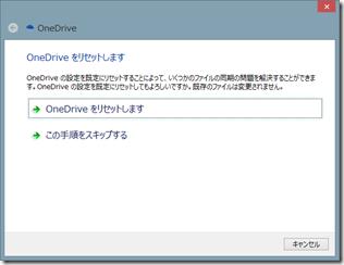 OneDriveをリセットします