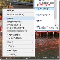 エクスプローラーで「OneDrive」を右クリック