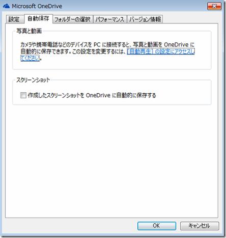 OneDrive アプリの設定 「自動保存」タブ