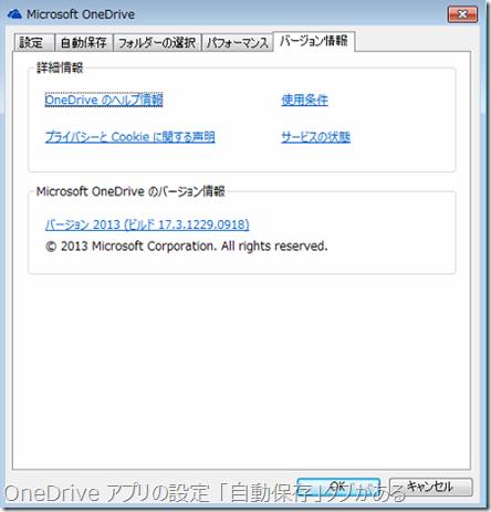メッセージが表示される OneDrive アプリの設定