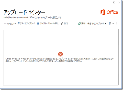 「アップロード センター」の「Microsoft Office ドキュメント キャッシュへのアクセス中にエラーが発生しました。」メッセージ