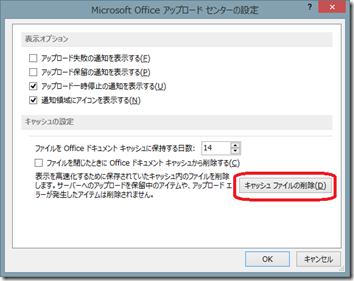 Microsoft Office アップロード センターの設定