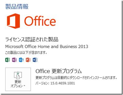 Office 2013 の製品情報