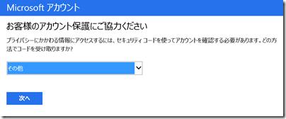 オンライン上での「お客様のアカウント保護にご協力ください」