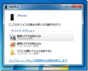 iPhoneをWindows 7 に接続したら「自動再生」のメッセージが開く