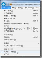 Windows 7  IE10の「ファイル」内