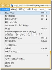 Windows 8.1  IE11の「ファイル」内