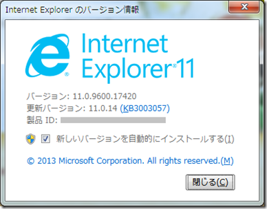 Windows 7 の IE11