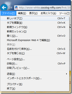 Windows 7 IE11の「ファイル」内
