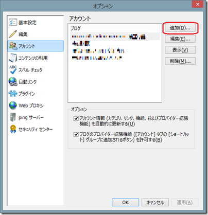 Windows Live Writer 「オプション」の「アカウント」