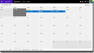 2014年12月のカレンダー