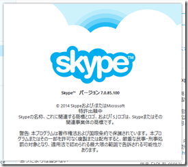 デスクトップ版 Skype バージョン情報