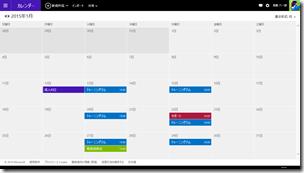 2015年1月のカレンダー