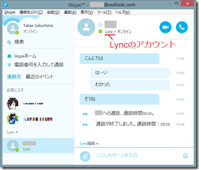 Skype から Lync へチャットや通話をしてみた
